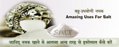 नमक इस्तेमाल के आश्चर्यजन फायदे , Salt Uses in Hindi, namak ke istemal, नमक के इस्तेमाल, salt uses tips in hindi, नमक के बेहतरीन फायदे, namak ke behtreen fayde, namak ke kya kya kar sakte hai, नमक से क्या क्या कर सकते हैं, bahu upyogi namak, बहु उपयोगी नमक