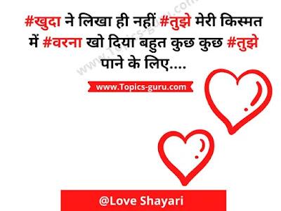 Love Shayari- www.topics-guru.com