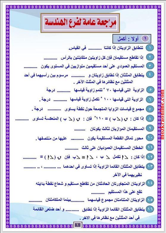 مراجعة نهائية رياضيات(هندسة) للصف الأول الإعدادى الترم الأول 2021