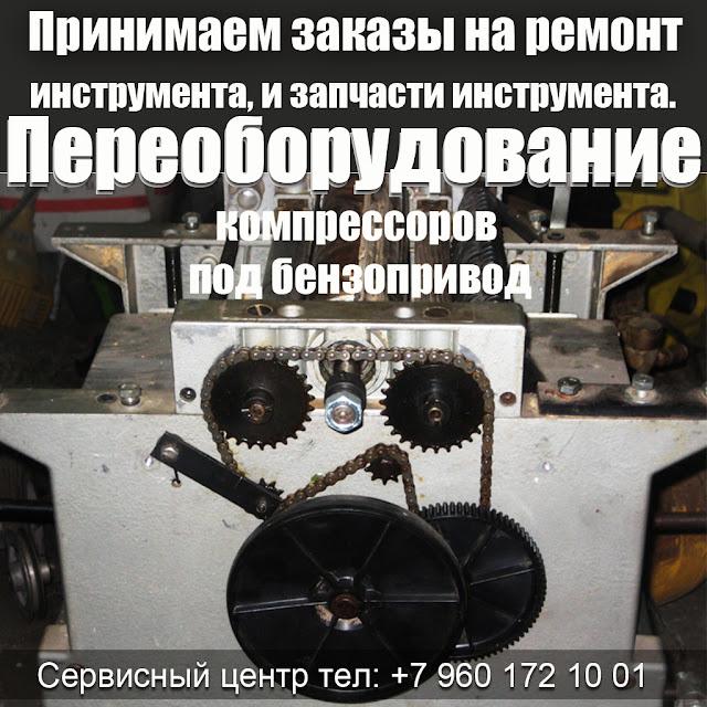 """Принимаем заказы на ремонт инструмента, и запчасти инструмента.  Переоборудование компрессоров под бензопривод Сервисный центр тел: +7 960 172 10 01 Магазин """" Инструменты """""""