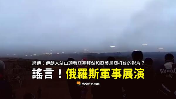 看煙火算什麼 謠言 影片 伊朗人站在山頭上看 亞塞拜然和亞美尼亞兩國戰爭