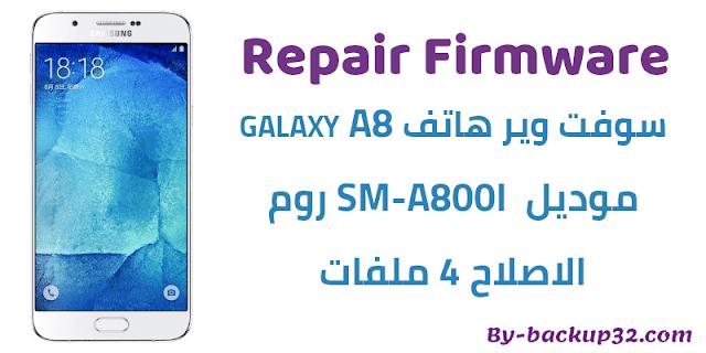 سوفت وير هاتف Galaxy A8 موديل SM-A800I روم الاصلاح 4 ملفات تحميل برابط مباشر