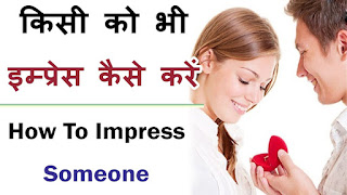 Tips to impress a woman and conquer her heart
