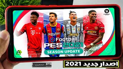 طريقة تحميل لعبة PES 2021 للاندرويد كاملة من ميديا فاير باخر الانتقالات