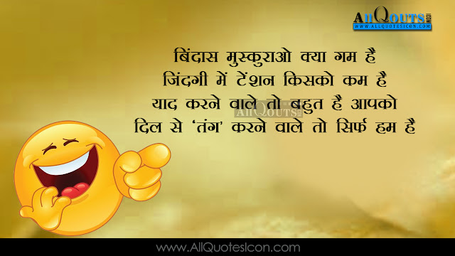 Funny Wallpapers With Quotes In Telugu Top 20 Very Funny Hindi Shayari Pictures For Facebook And