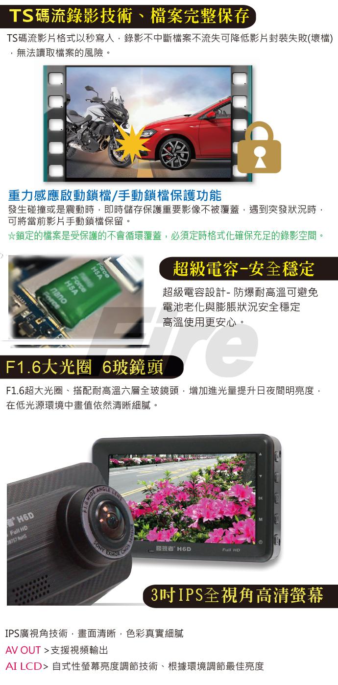 【贈128G+讀卡機】 發現者 H6D 行車紀錄器 雙鏡頭 GPS測速 TS碼流 【再送藍芽耳機或行動電源】