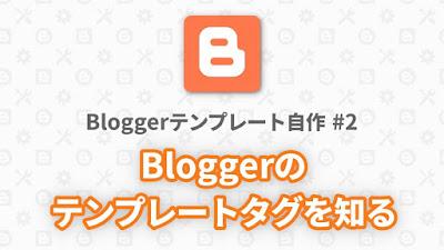 Bloggerテンプレート自作 #2:Bloggerのテンプレートタグを知る