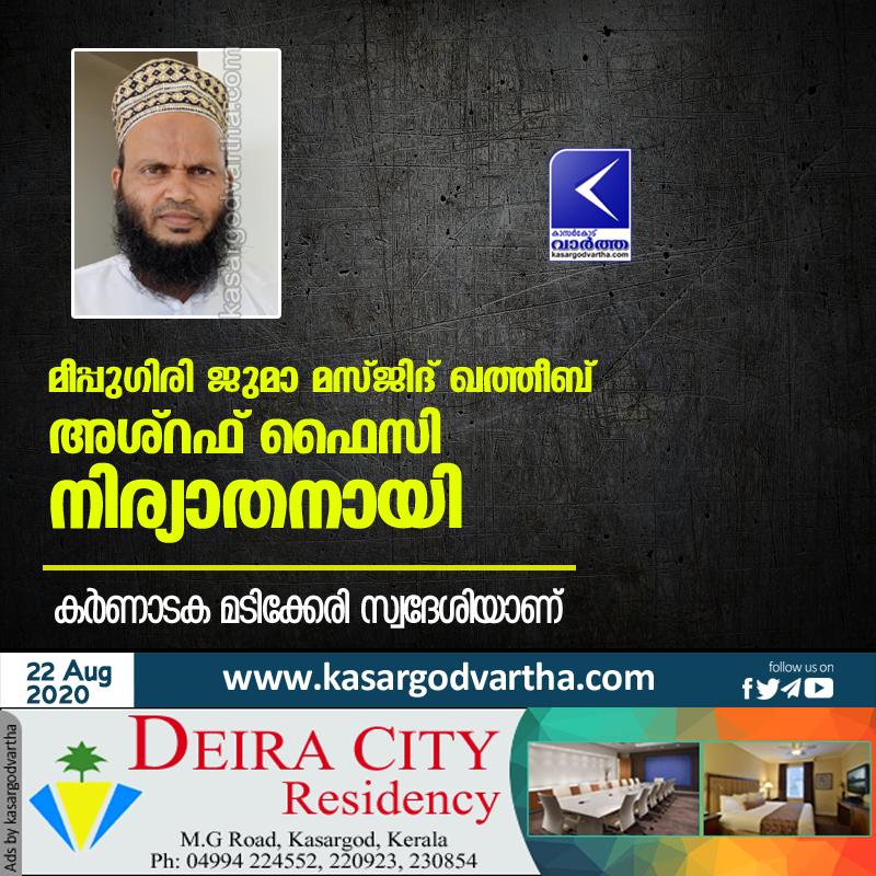 Kerala, News, Kasaragod, Obituary,  Meepugiri Juma Masjid Khateeb Ashraf Faizi passed away