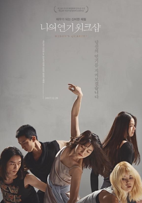 http://www.yogmovie.com/2018/02/hyeons-quartet-naui-yeongi-wokeusyab.html