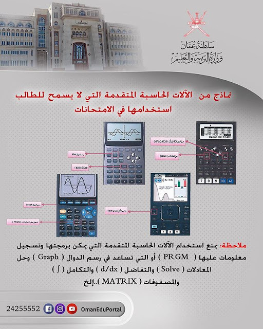 الآلات الحاسبة المتقدمة التى لا يسمح للطالب استخدامها في الإمتحانات