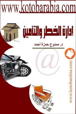 كتاب إدارة الخطر والتأمين 310
