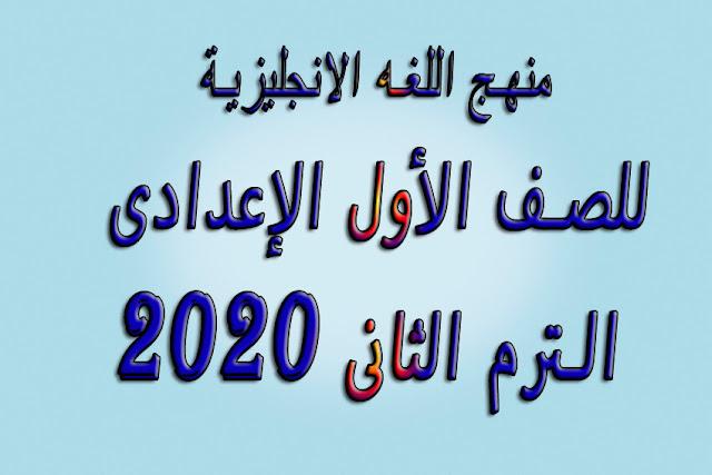 تحميل كتاب اللغه الانجليزية للصف الاول الاعدادى الترم الثانى 2020