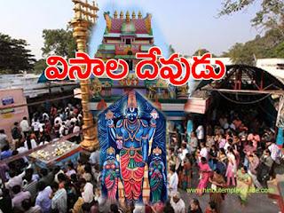 http://www.hindutemplesguide.com/2016/06/chilkur-visa-balaji-temple-information.html