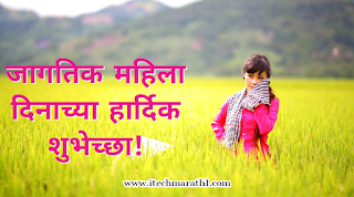 Happy International Women's Day banner : जागतिक महिला दिन शुभेच्छा बॅनर,  International Women's Day