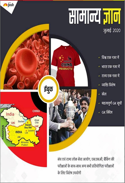 General Knowledge Current Affairs (July 2020) by Jagran Josh Publication : For All Competitive Exam Hindi PDF Book