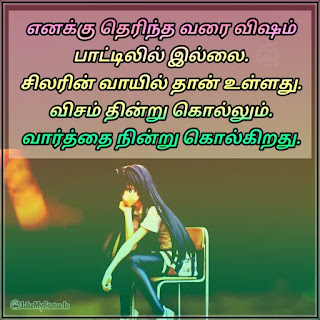 Words tamil quote