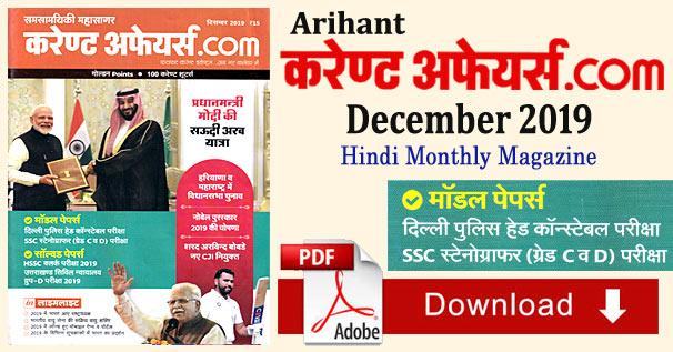 Arihant Current Affairs.com Magazine