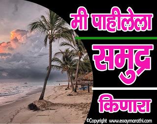 mi pahilela samudra kinara marathi nibandh
