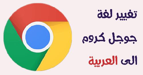 تغيير لغة جوجل كروم الى العربية
