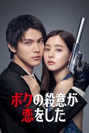 My Murderous Intent Was In Love (2021) Eps 2 Added