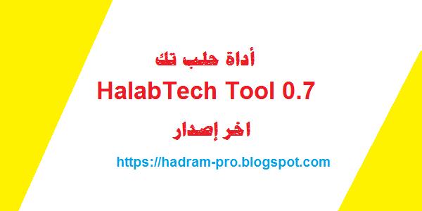 تحديث أداة حلب تك HalabTech Tool V0.7 الإصدار السابع