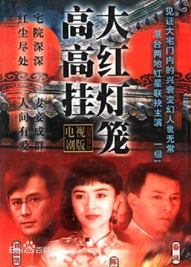 Xem Phim Đại Hồng Đăng - Red Lantern Hanging High