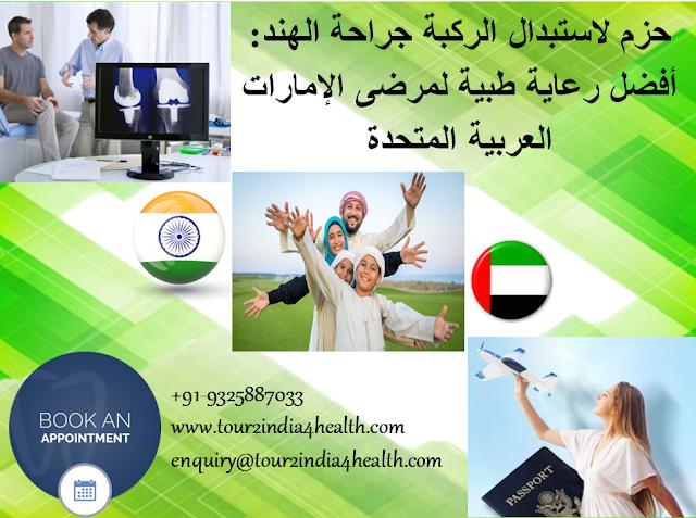 حزم لاستبدال الركبة جراحة الهند: أفضل رعاية طبية لمرضى الإمارات العربية المتحدة