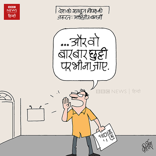 cartoons on politics, cartoonist kirtish bhatt, RBI Cartoon, CAA, NRC, congress, rahul gandhi cartoon, opposition
