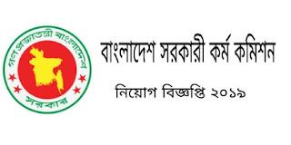 Bangladesh government Service Commission job circular. বাংলাদেশ সরকারী কর্ম কমিশন নিয়োগ বিজ্ঞপ্তি