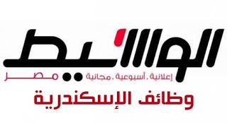 وظائف | وظائف الوسيط عدد الاثنين  وظائف الاسكندرية 14-10-2019