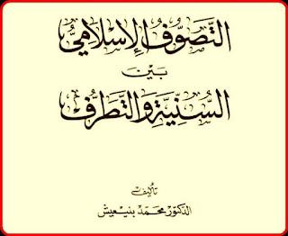 التصوف الإسلامي بين السُّنِّية والتطرف