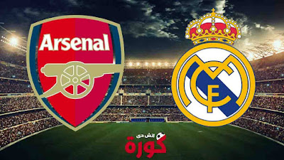 مشاهدة مباراة ريال مدريد وارسنال بث مباشر اليوم