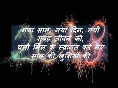 happy new year wishes images in hindi languages