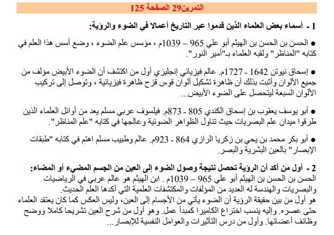 حل تمرين 29 صفحة 125 فيزياء للسنة الأولى متوسط الجيل الثاني