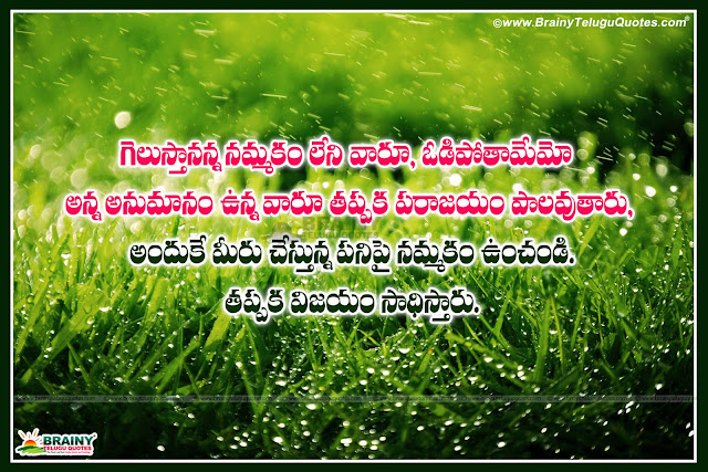 Inspirational Telugu Success Life Quotes With Hd Nature Wallpapers