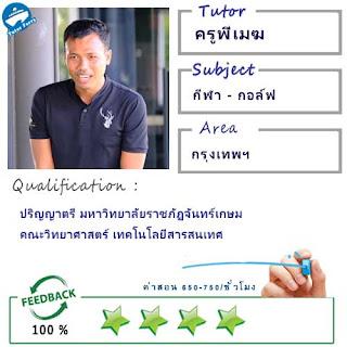ครูพี่เมฆ (ID : 13693) สอนวิชากีฬา-กอล์ฟ ที่กรุงเทพมหานคร