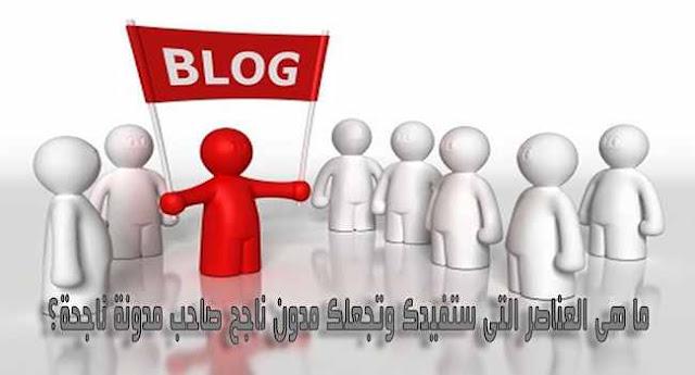 ما هى العناصر التى ستفيدك وتجعلك مدون ناجح صاحب مدونة ناجحة؟