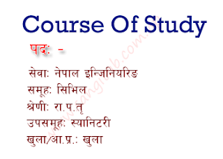 Civil Samuha Sanitary Gazetted Third Class Officer Level Course of Study/Syllabus