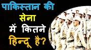 Pakistani forces me hinduo ki sankhya kitni hai