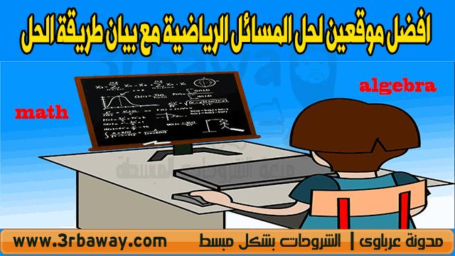 افضل موقعين لحل المسائل الرياضية مع بيان طريقة الحل best site to solve algebra math with method of solution