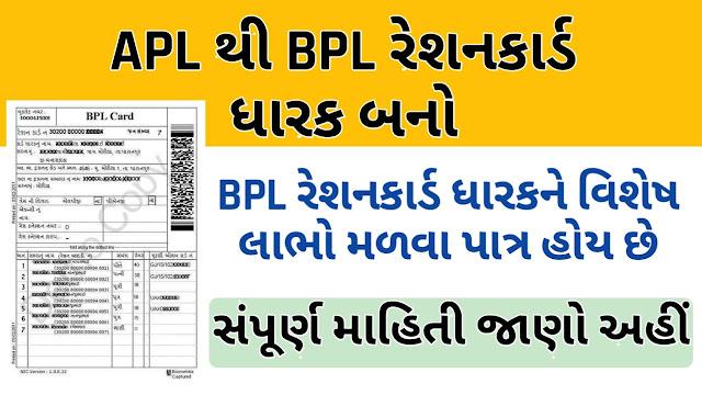 Apl Ration Card To Bpl Ration Card-Gujarat