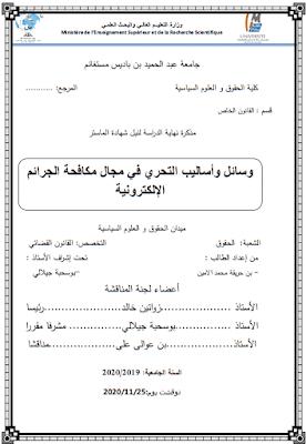 مذكرة ماستر: وسائل وأساليب التحري في مجال مكافحة الجرائم الإلكترونية PDF
