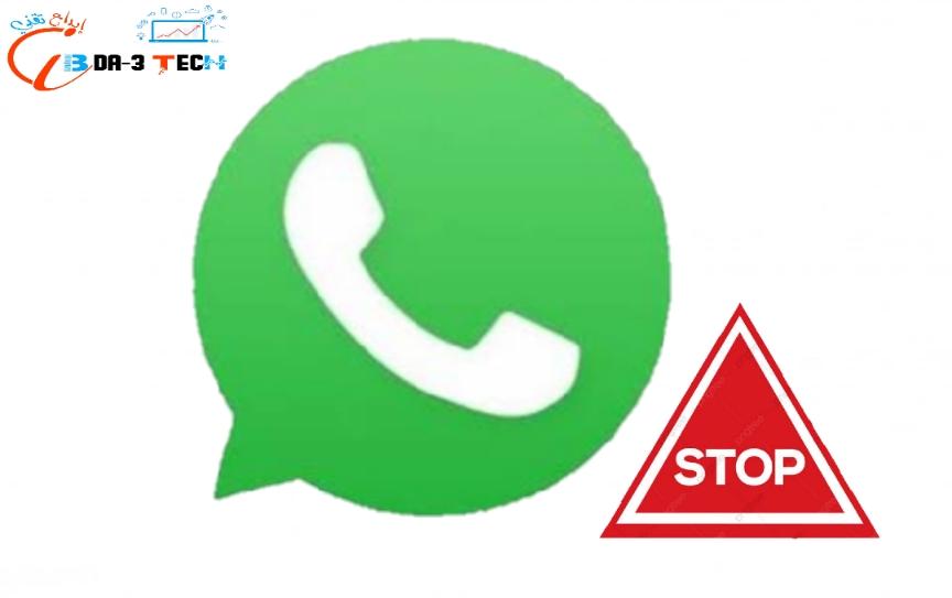 توقف واتسآب WhatsApp عن العمل على هذه الهواتف اعتبارًا من 1 يناير ::2021
