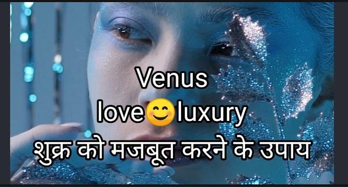 Venus शुक्र ग्रह को मज़बूत करने के उपाय।।love & luxury।।