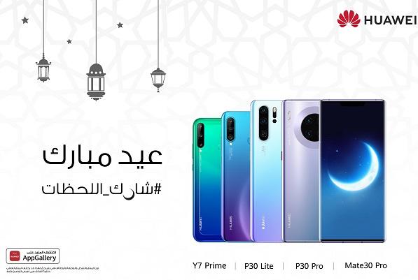 Huawei Saudi Arabia Eid Offers