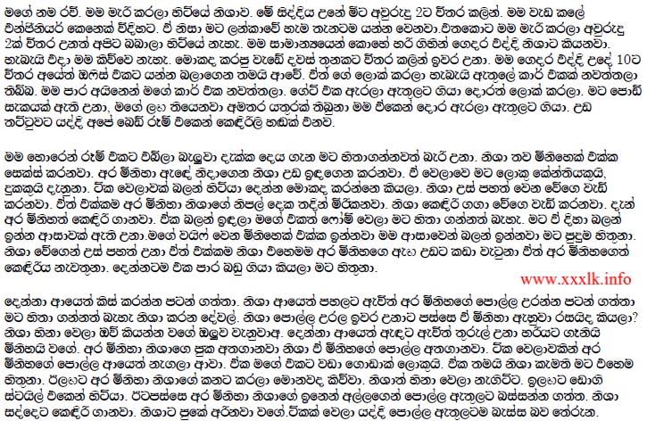 Sinhala Wal Katha Wal Katha Lokaya: Popular Photography