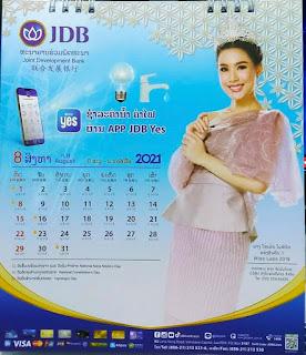 JDB Calendar 2021 August
