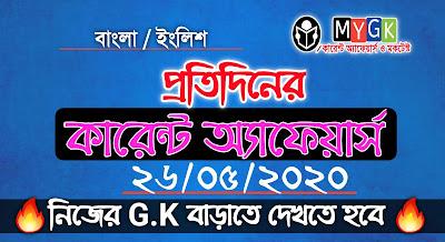 কারেন্ট অ্যাফেয়ার্স : Current Affairs in Bengali Pdf - 27 May 2020