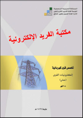 كتاب إلكترونيات القوى ـ عملي ـ الكلية التقنية