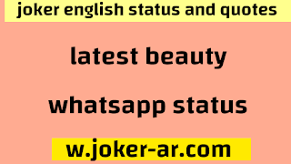 51 Latest Beauty Whatsapp Status In English 2021, beauty facebook quotes - joker english